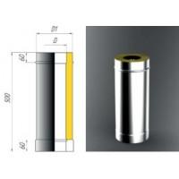 Утепленный дымоход (сэндвич-труба) 500 мм 430-1,0/430-0,5